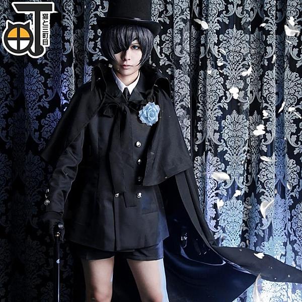 黑執事夏爾cos服送葬服cosplay服裝男禮服日常萬用西服【聚可愛】【聚可愛】