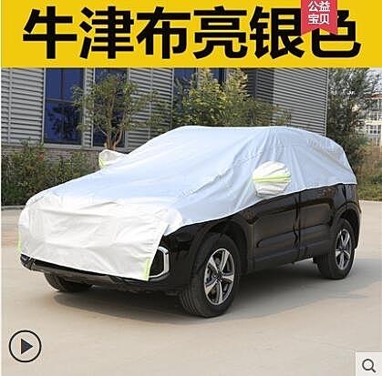 汽車遮陽罩半罩半車衣夏季汽車防曬隔熱罩防雨雪汽車遮陽傘遮陽擋ATF 艾瑞斯居家生活