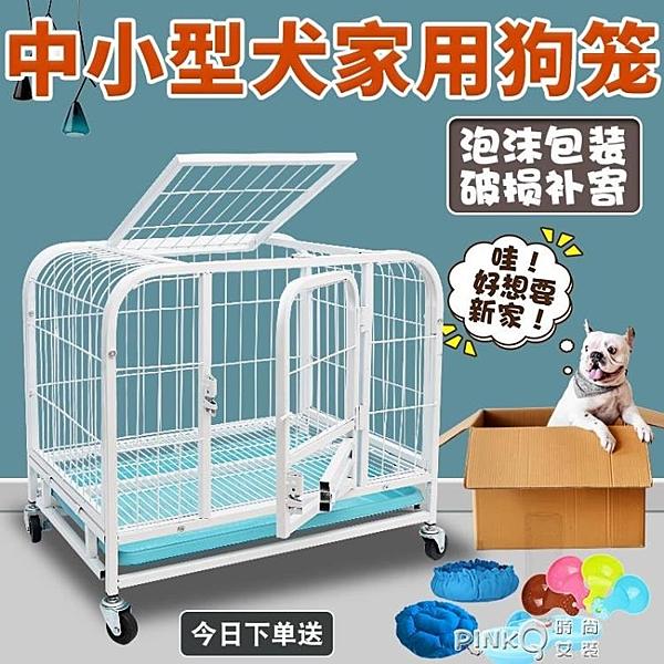 寵物狗籠子室內泰迪小型犬中型大型犬金毛拉布拉多狗籠帶廁所狗窩  (pink Q時尚女裝)