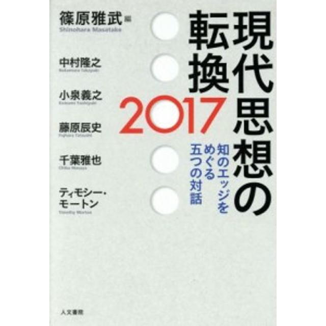 【中古】 現代思想の転換(2017) 知のエッジをめぐる五つの対話/篠原雅武(編者)