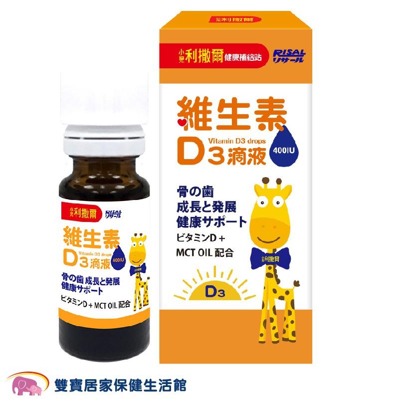 小兒利撒爾 維生素D3滴劑15ml 嬰兒營養品