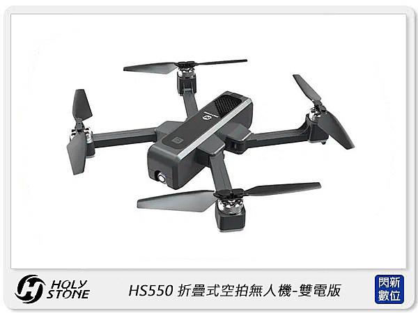 Holy Stone HS550 折疊式空拍無人機 雙電版(公司貨) 空拍機 航拍機
