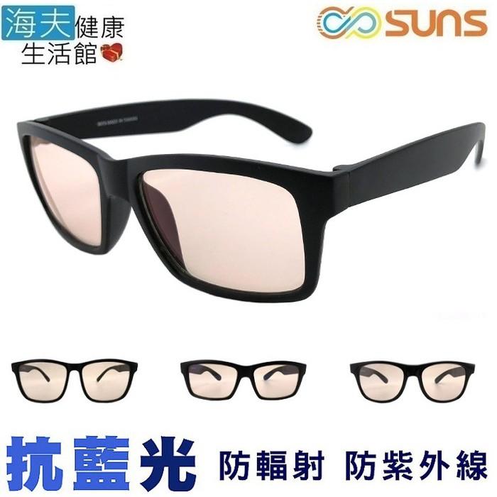 【海夫健康生活館】向日葵眼鏡 平光眼鏡 濾藍光/防輻射/UV400/MIT(90xx)