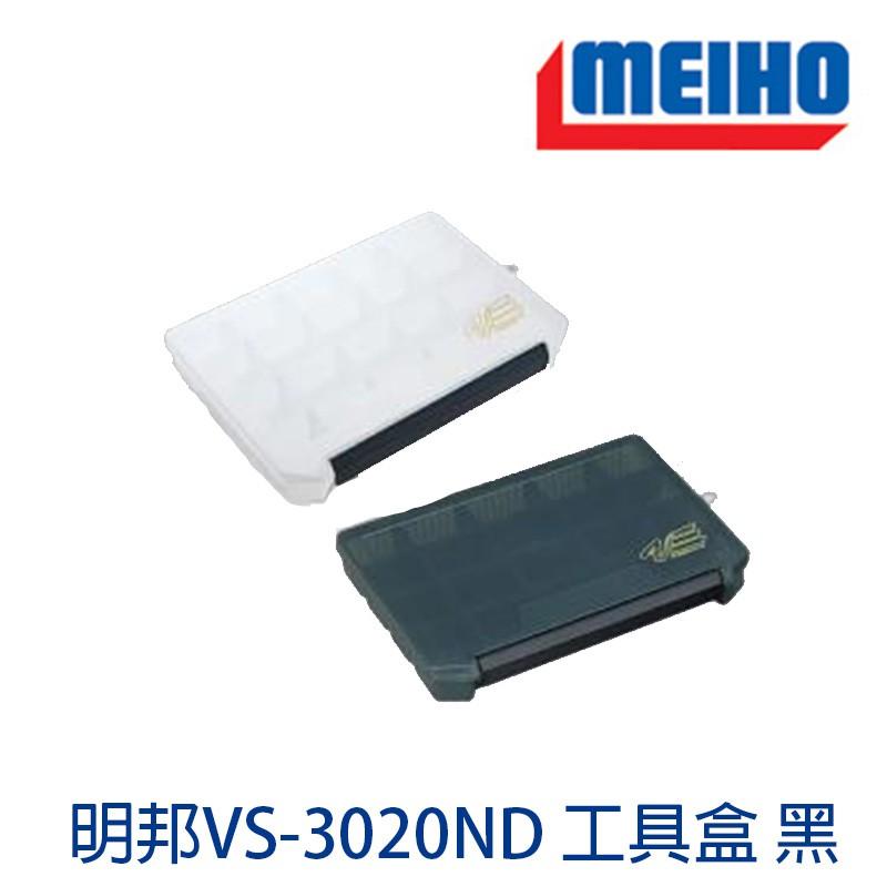 明邦 VS-3020ND 黑色置物盒 [漁拓釣具]