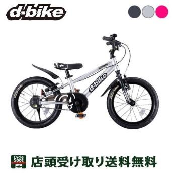 ディーバイク 男の子 幼児 自転車 ディーバイク マスター 16AL D-Bike 変速なし 16インチ