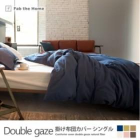 掛け布団カバー シングル コットン100% 2重ガーゼ天然繊維の心地良さ・ ダブルガーゼ(Double