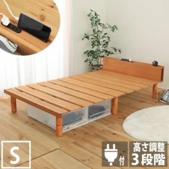 ベッド ベッドフレーム おしゃれ 高さ3段階 すのこベッド (vq1126-s)