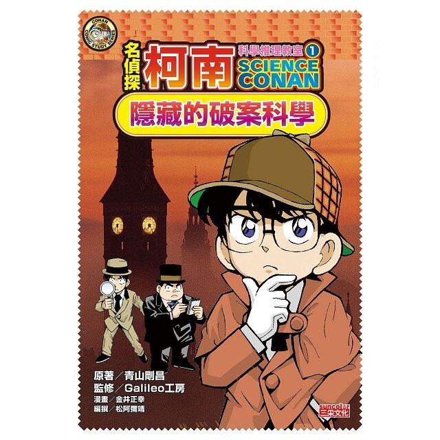 名偵探柯南科學推理教室套書(1~5集)