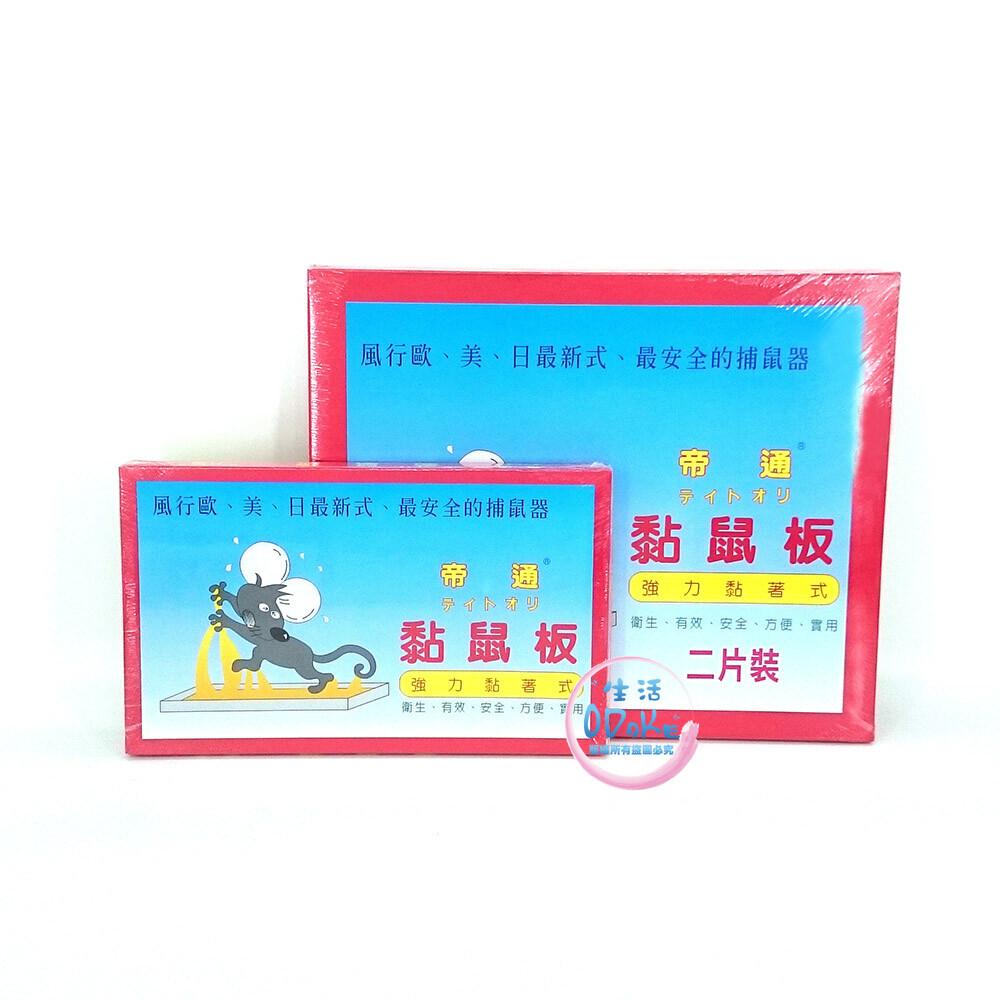 帝通 黏鼠板 粘鼠板 木板2片 (大-25x30cm)生活odoke