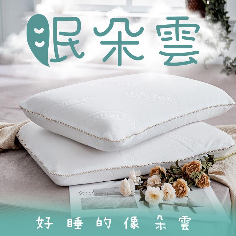 戀家小舖眠朵雲 超釋壓深度睡眠枕瞬間帶你進入深度睡眠 台灣製