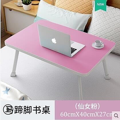 筆記本電腦桌床上可摺疊書桌學生宿舍小桌子懶人寢室桌板神器ATF 艾瑞斯居家生活