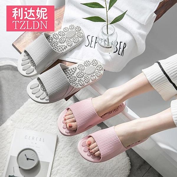 家居按摩拖鞋女夏季室內居家用情侶防滑洗澡腳底足療涼 『洛小仙女鞋』