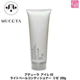 「x3個セット」 ムコタ アデューラ アイレ03 ライトベールコンディショナー リゼ 200g
