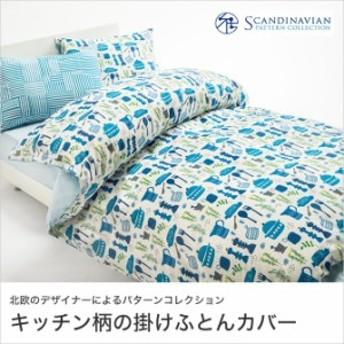 東京西川 Scandinavian Pattern Collection(スカンジナビアン・パターン・コレクション)