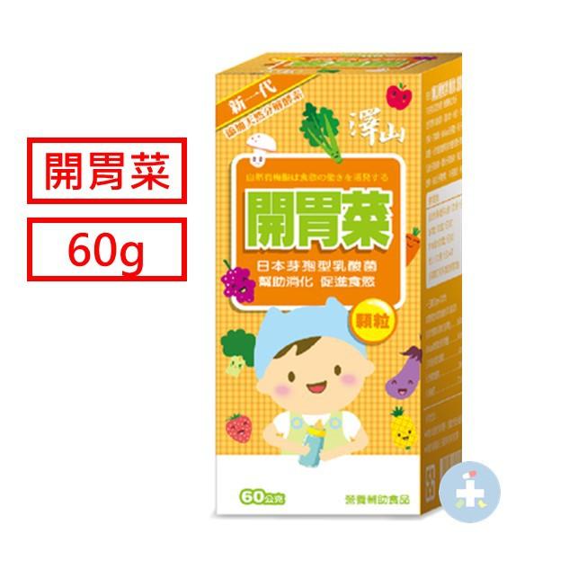 澤山 開胃菜 顆粒 60g 免運費 禾坊藥局親子館