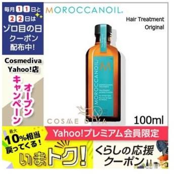 モロッカンオイル トリートメント 100ml MOROCCAN OIL
