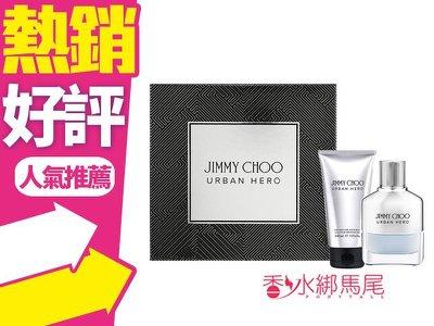 ◐香水綁馬尾◐JIMMY CHOO URBAN HERO男性淡香精禮盒(香精50ML+沐浴精100ML)