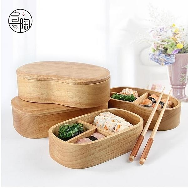 便當盒 【宣陶】日式橡木木質分隔創意學生成人上班族便當壽司盒 艾瑞斯居家生活