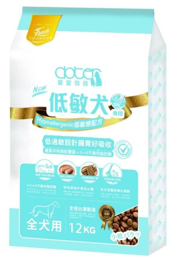 寵愛物語小型低敏犬腸胃保健狗飼料-20kg