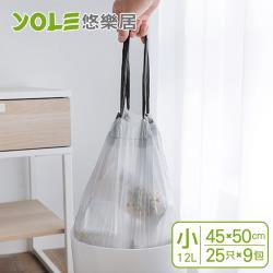 YOLE悠樂居-家用多尺寸加厚封口拉繩垃圾袋-小12L-25只x9入
