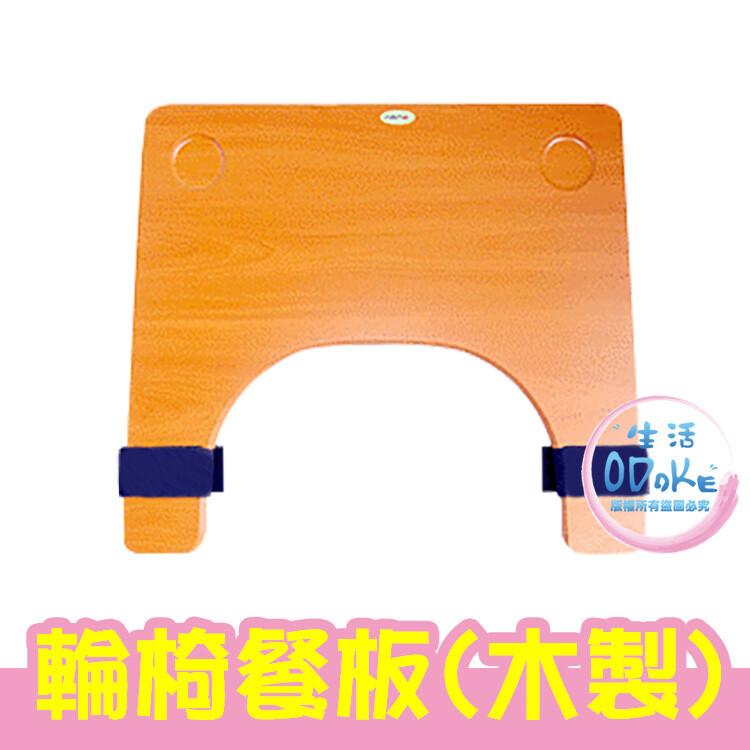 輪椅專用餐桌-木製 雙凹型生活odoke