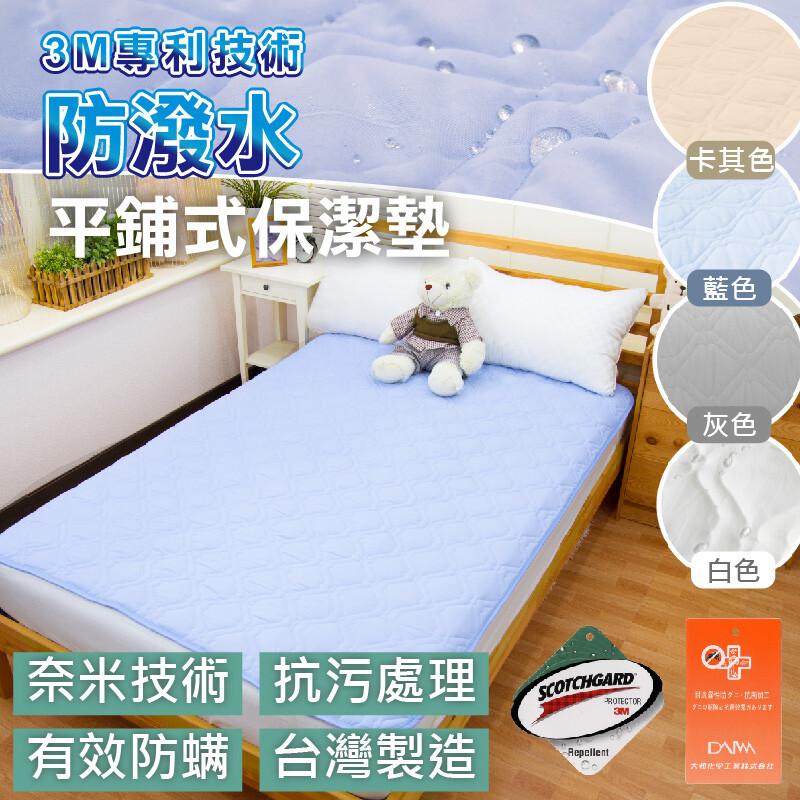 抗污防螨奈米防潑水特大平鋪式保潔墊台灣製造