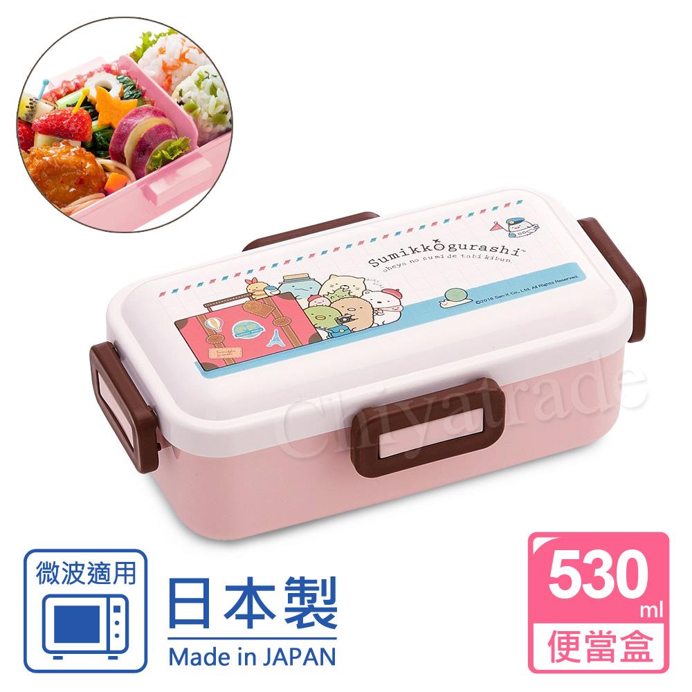 【Sumikko gurashi】日本製 角落小夥伴 便當盒 保鮮餐盒 辦公旅行通用 530ML(正版授權)-環遊世界