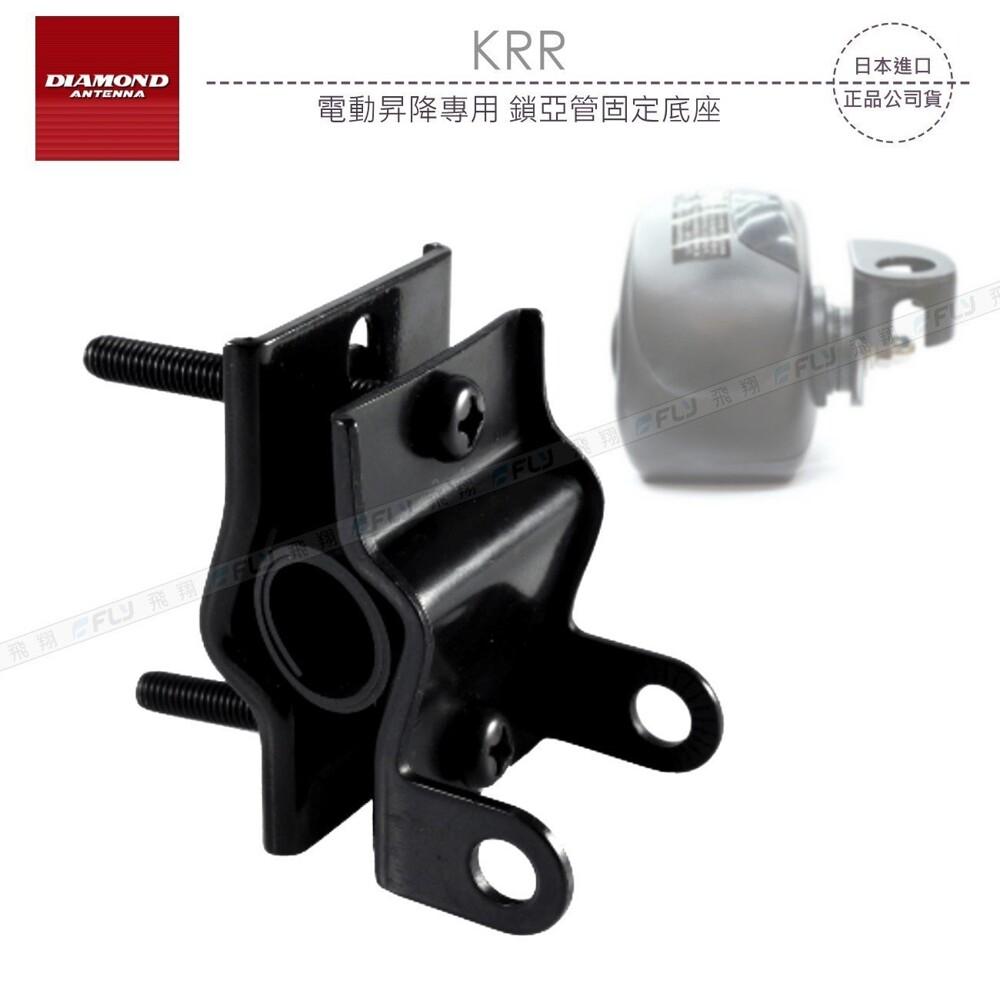 diamond krr 電動昇降專用 鎖亞管固定底座公司貨ma500 k9000 旅行架天線座