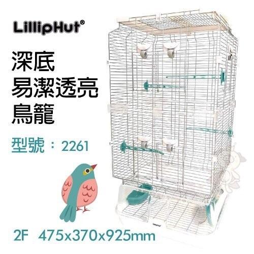 lilliphut 麗莉寶深底易潔透亮鳥籠型號2261卡扣式設計不需螺絲等工具即可組裝 赫根