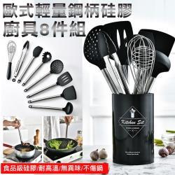 【QHL 酷奇】輕量鋼柄無毒硅膠廚具8件組(鍋鏟/打蛋器/撈麵勺 多種廚具)