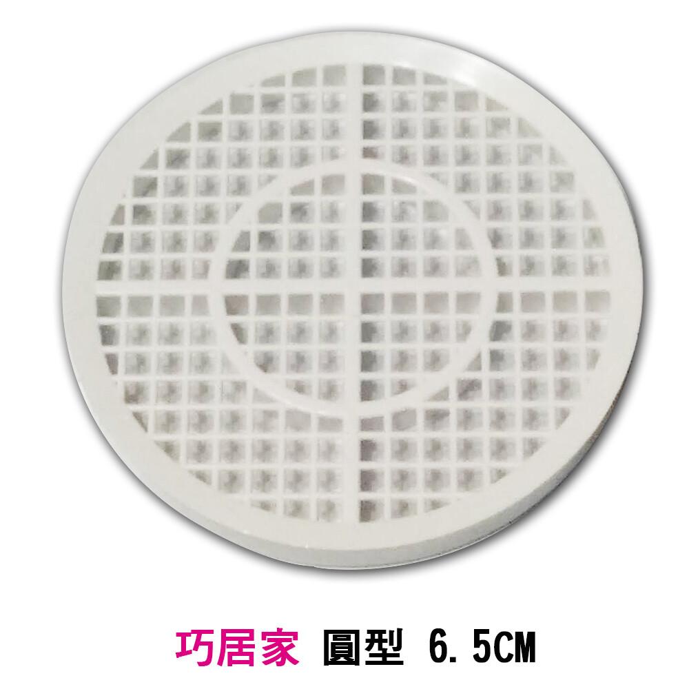 巧居家浴室專用-神奇排水防阻塞排水濾網 圓形65mm (四入/組)