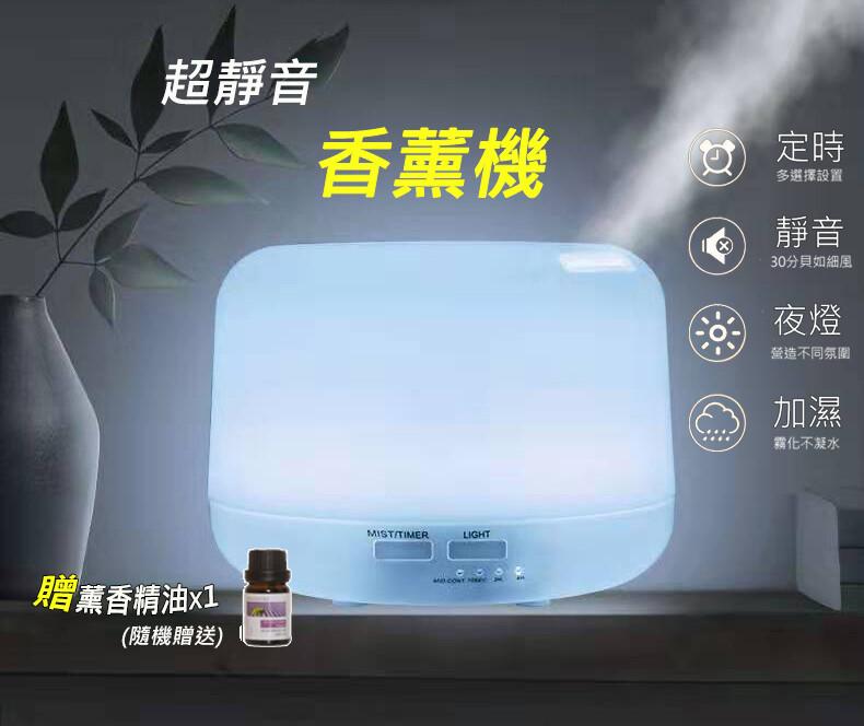[買就送精油!!]300mlusb款 超靜音 無印風香薰機 加濕器 水氧機  空氣淨化 小夜燈