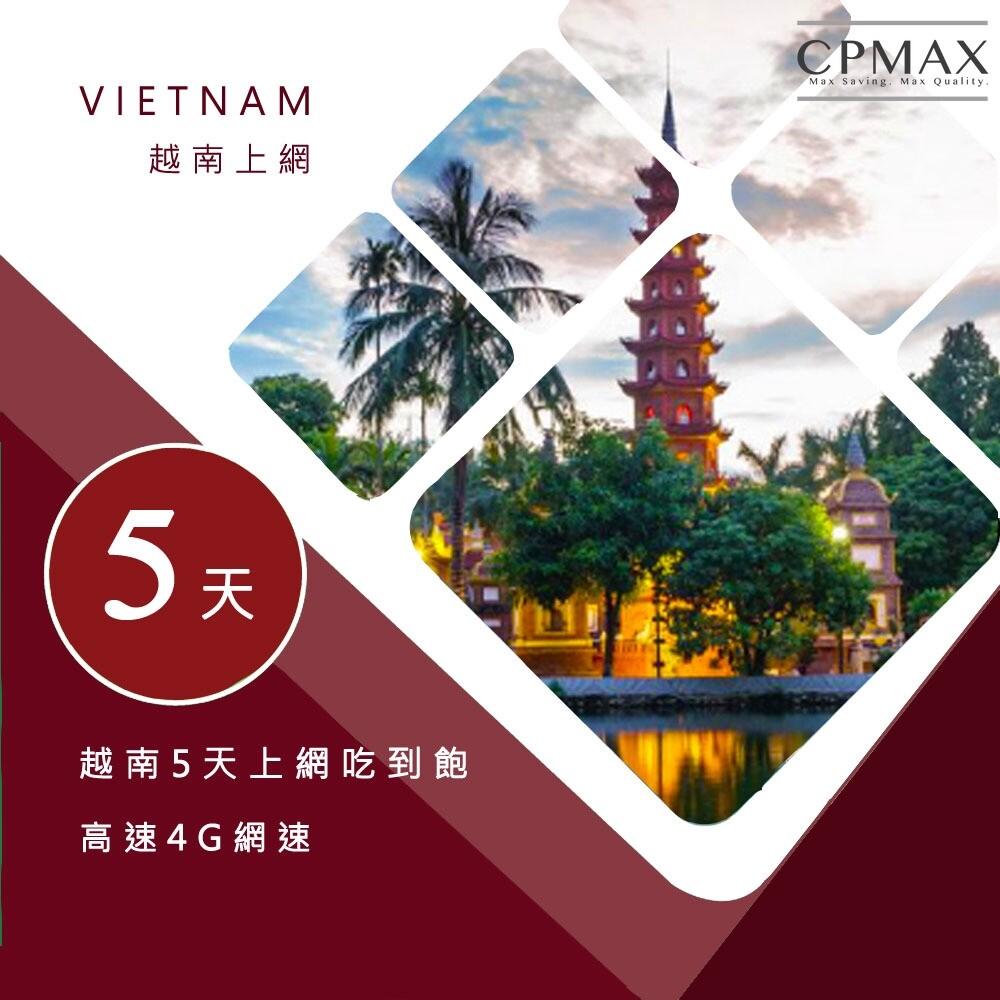 越南上網卡 越南5天4g高速上網吃到飽 上網卡 越南上網 河內 胡志明市 sim20