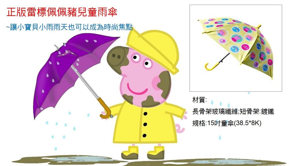 正版授權佩佩豬兒童雨傘