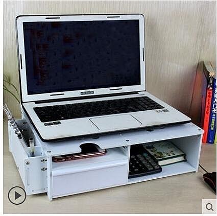 筆記本增高架支架托架底座帶抽屜電腦顯示器增高架案頭收納盒架