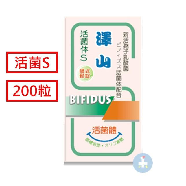 澤山 活菌體S 嚼式鬆錠 200粒 免運費 禾坊藥局親子館