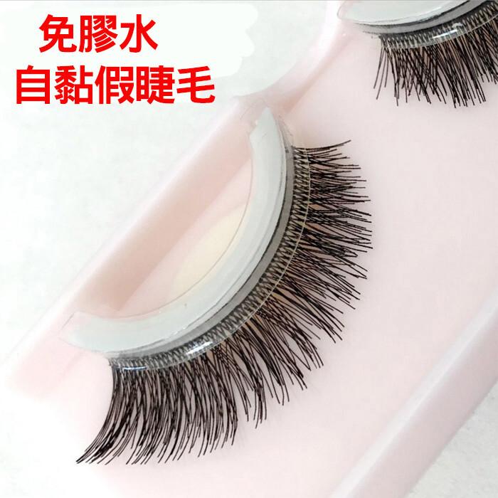 3d免膠水自黏假睫毛可重複使用假睫毛