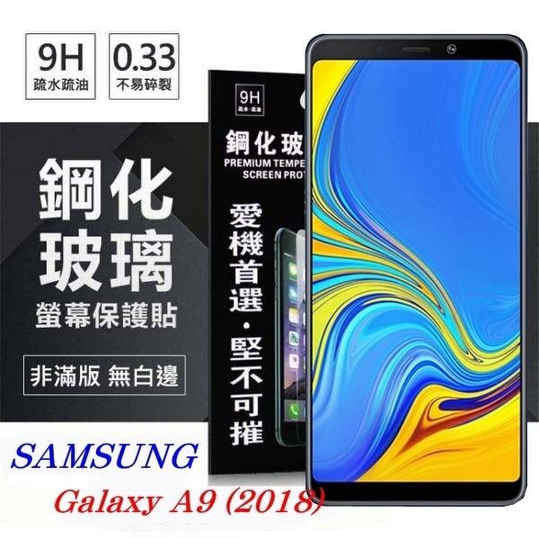 愛瘋潮samsung galaxy a9 (2018) 超強防爆鋼化玻璃保護貼 9h (非滿版)