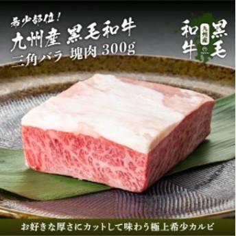 九州産黒毛和牛 三角バラ 塊肉 ブロック 300g 焼肉用