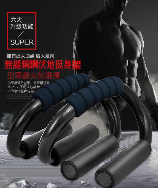 s型伏地挺身支架 伏地挺身器 胸肌訓練器 攜帶輕便 鍛鍊臂力 腰腹 腹肌 胸肌 手臂 健身器材