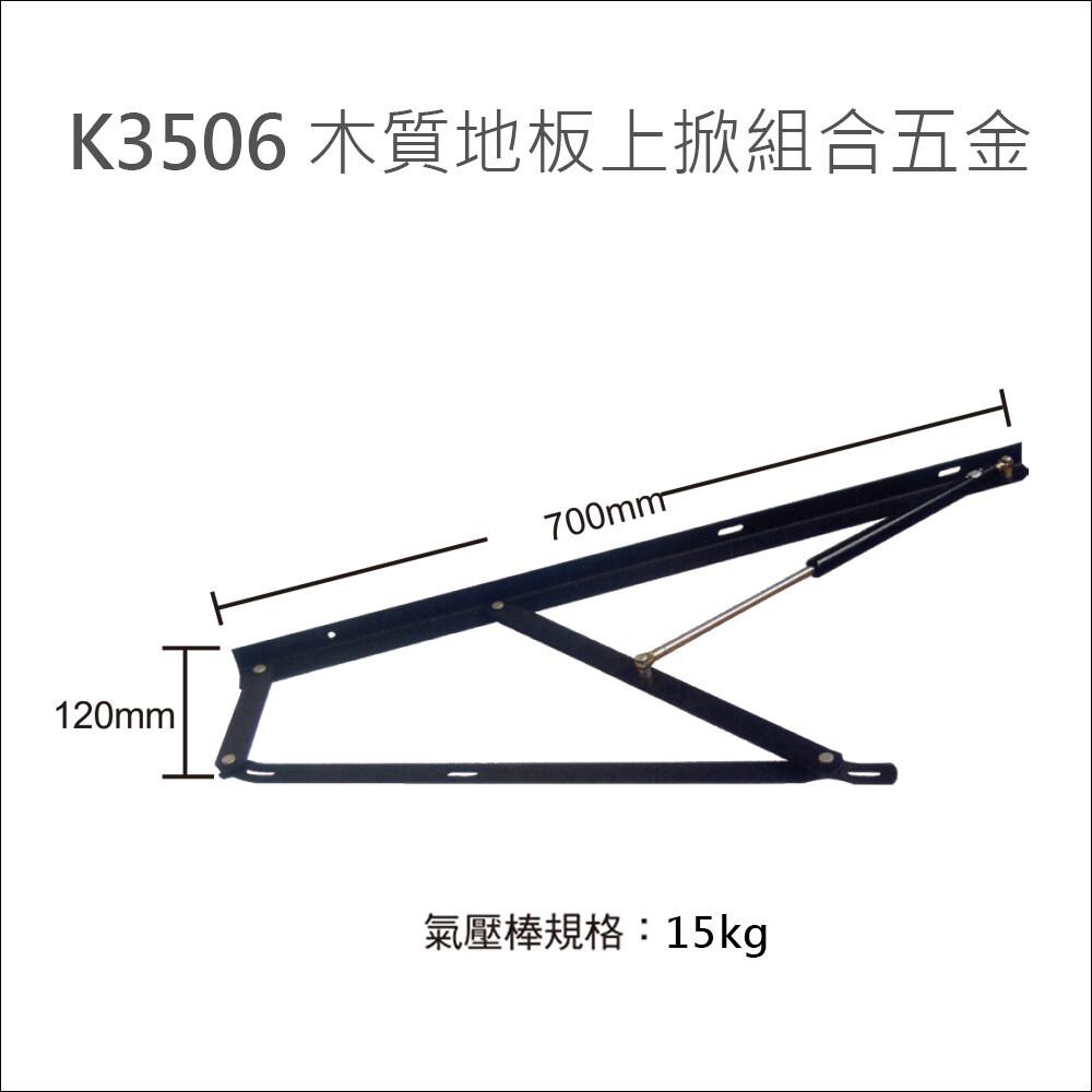k3506-15kg 木質地板上掀組合五金 木地板上掀五金撐桿 緩衝撐桿 和式木地板上掀