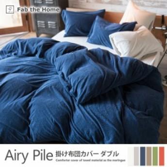 掛け布団カバー ダブル  綿100% タオルのようなパイル・メレンゲタッチ・ エアリーパイル(Airy Pile)