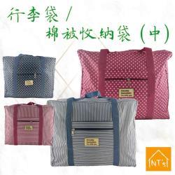 NTs 行李袋 / 棉被收納袋 (中)