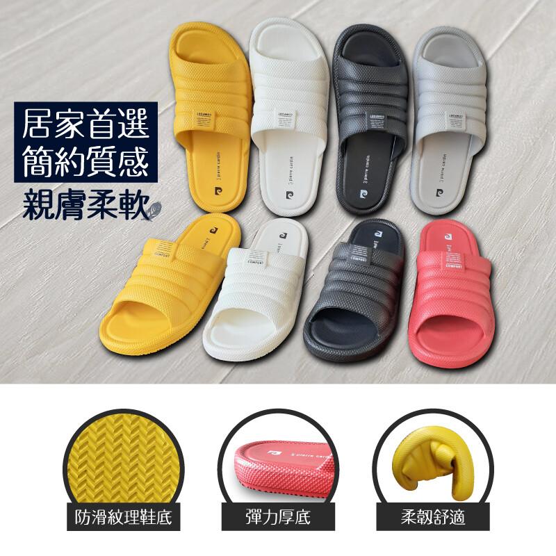 (e鞋院)皮爾卡登簡約厚底彈力拖鞋