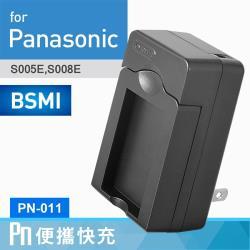 Kamera 電池充電器 for Panasonic S005E,S008E,S008,DMW-BCE10 (PN-011)