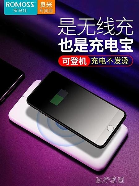 行動電源 10000毫安超薄快充沖無線充電寶蘋果手機帶線可登機大容量行動電源