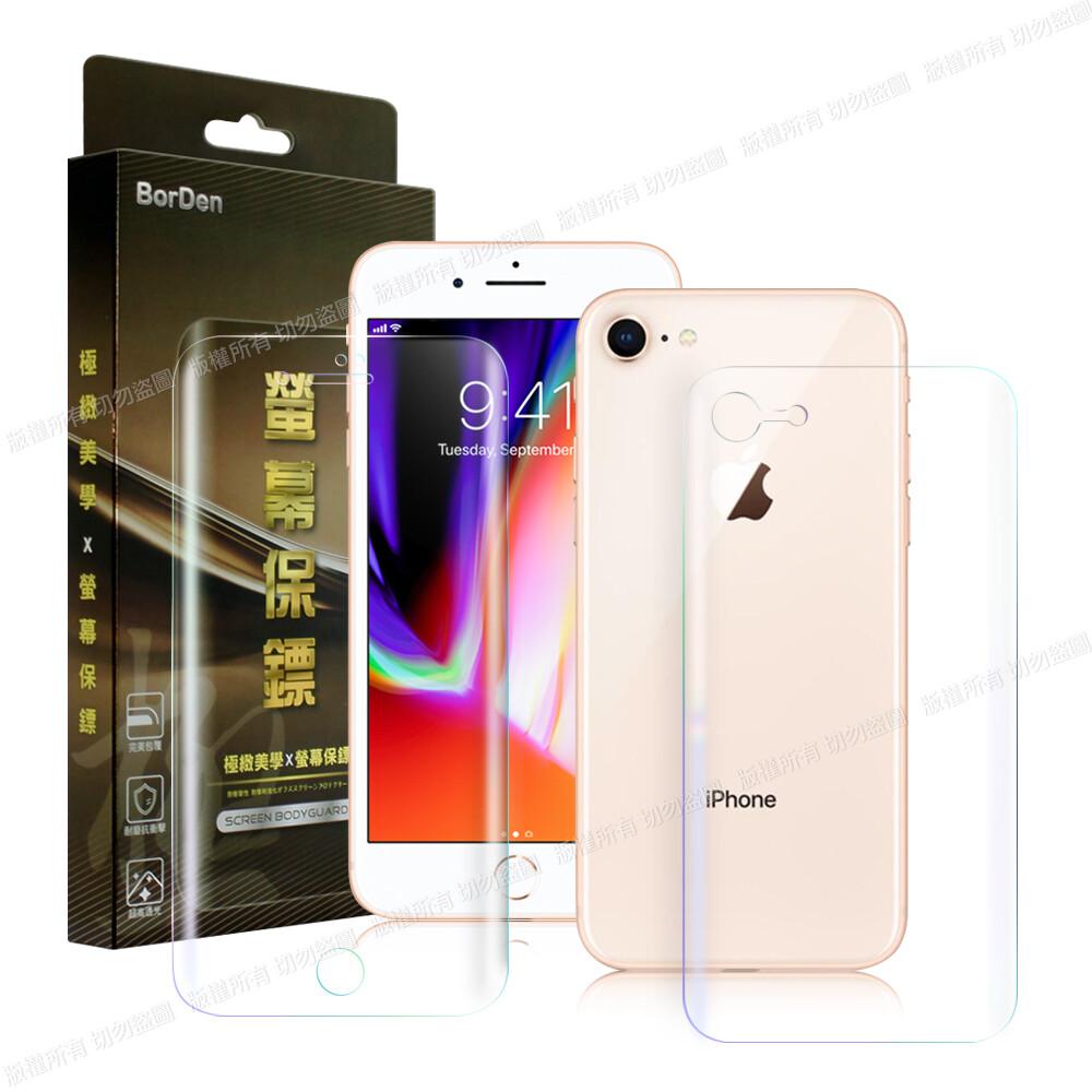 borden 亮面 極緻螢幕保鏢 iphone 8/ i7 4.7吋 滿版自動修復保護貼(前後膜)
