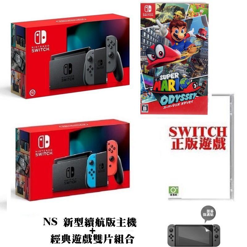 Switch新型續航版主機 台灣公司貨 搭配 超級瑪利歐 奧德賽+本家經典遊戲 附主機保護貼【魔力電玩】