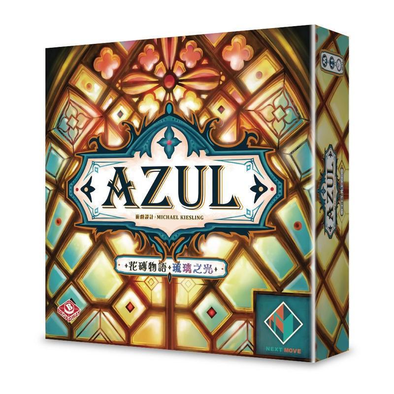 正版桌遊 花磚物語:琉璃之光 Azul Stained Glass of Sintra 繁體中文版
