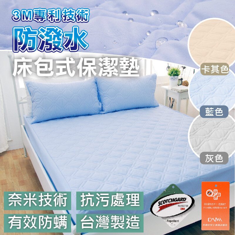 抗污防螨奈米防潑水單人床包式保潔墊台灣製造